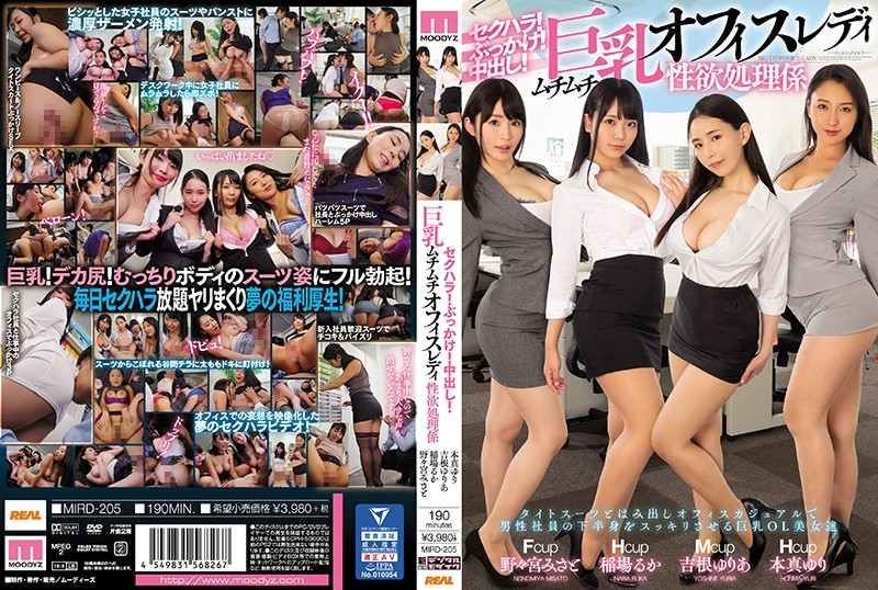 MIRD-205 japanese hd porn Sexual Harassment! Bukkake! Creampies! Plump Office Lady With Big Tits In Charge Of Sexual Relief