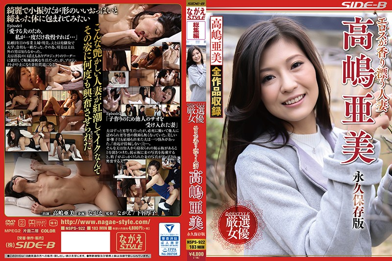 NSPS-922 jav best Married Woman Fragrant With Eros, Ami Takashima Collector's Edition
