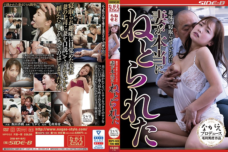 NSPS-924 jav xxx It Was My Hobby To Get Cuckold Fucked But Now My Wife Really Did Get Fucked Kaori Iiyama