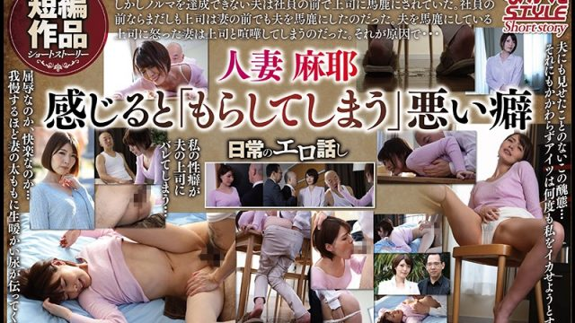 NSSTH-051 asian porn Maya Takeuchi The Married Woman Maya She Hated Him, But He Made Her Cum So Much That She Pissed Herself Silly Maya