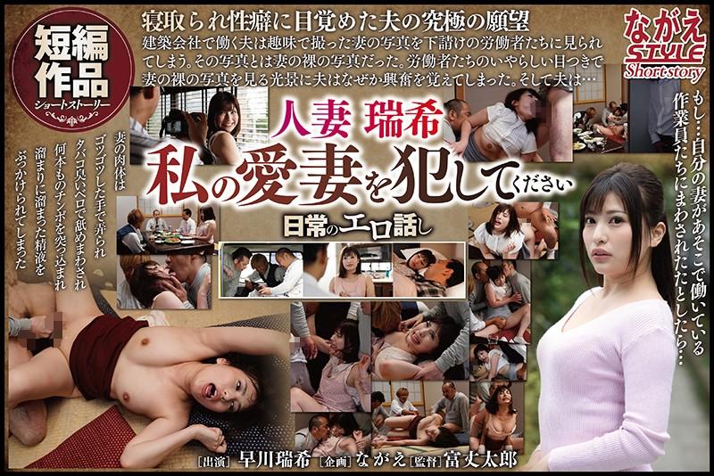 NSSTH-054 watch jav online Married Woman Mizuki: Please Fuck My Lovely Wife – Mizuki Hayakawa