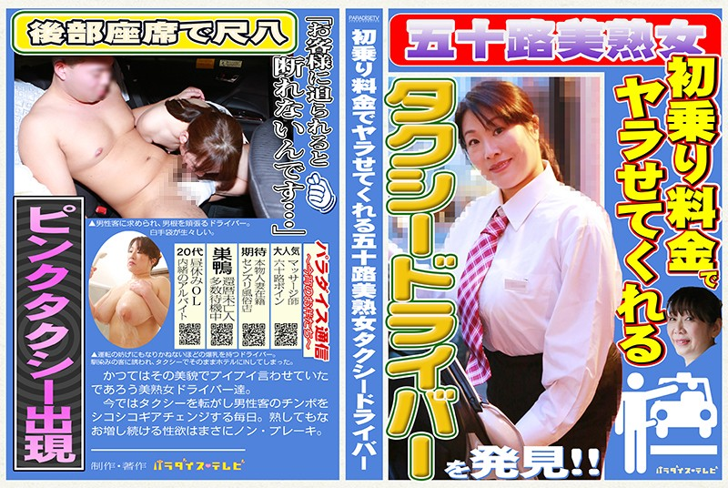 PARATHD-2957 jav online streaming It's True, There's A Fifty-Something Beautiful Mature Woman Taxi Driver Who Will Let You Fuck Her
