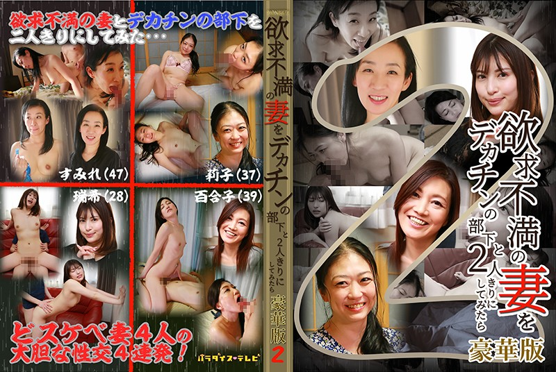 PARATHD-2963 porn jav I Left My Sexually Frustrated Wife Alone With My Well-Endowed Subordinate. Deluxe Edition (2)