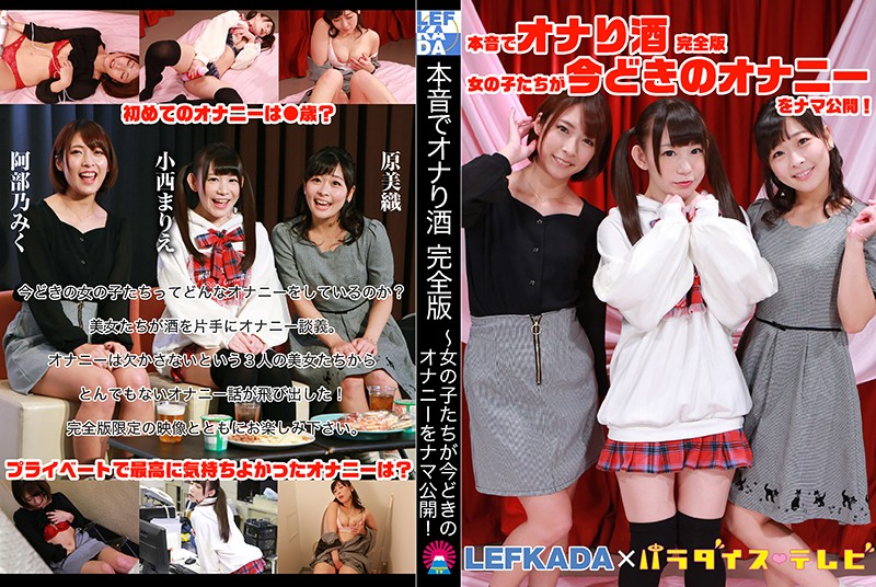 PARATHD-2970 japan porn Marie Konishi Miku Abeno Real Talk Masturbation Complete Edition These Ladies Are Publicly Showing How Modern Raw