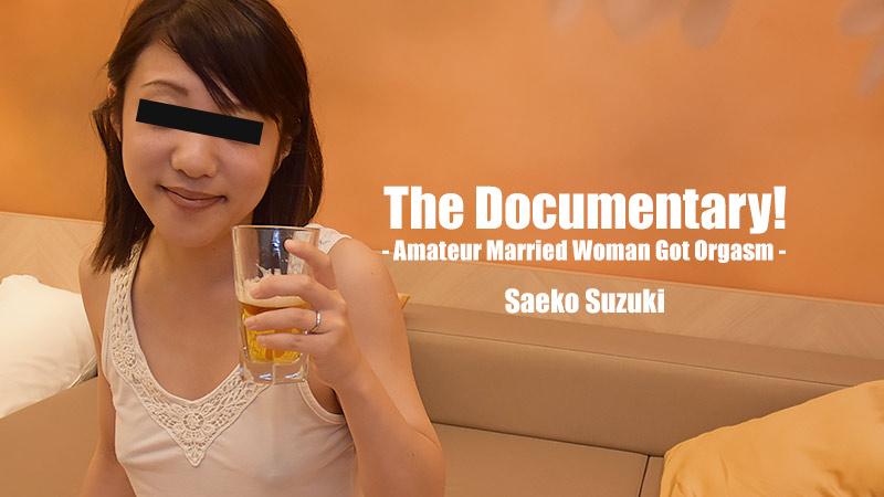 HEYZO-2319 jav hd uncensored The Documentary! -Amateur Married Woman Got Orgasm- – Saeko Suzuki