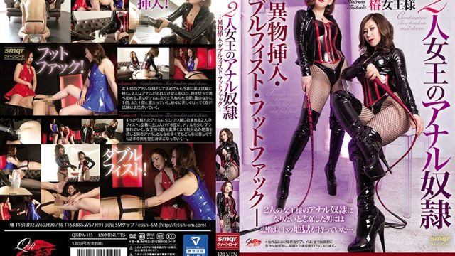 QRDA-113 JavWhores Two Queens And Their Anal Sex Partners – Object Insertion/Double Fisting/Foot Fucking – Tsubaki Jun