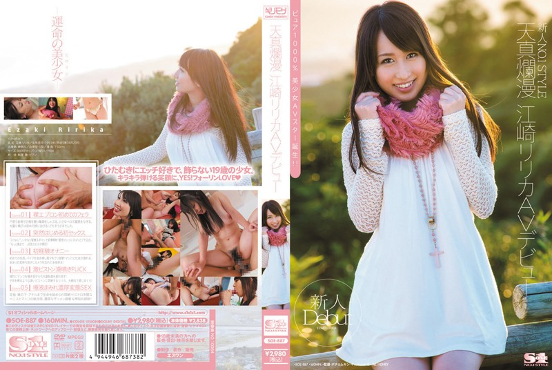 SOE-887 hot jav Newcomer NO.1 STYLE Naive Lilica Ezaki AV Debut