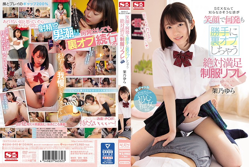 SSNI-848 hpjav Yura Kano This Girl Doesn't Look She Knows Anything About Sex But She'll Service You With A Smile And Give You