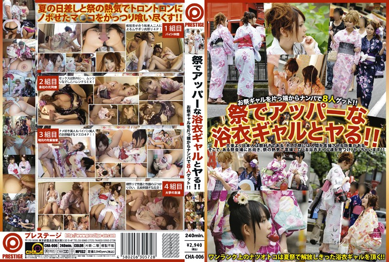 CHA-006 japanese porn Fucking a gal in a nice dress at the festival ! ! 4