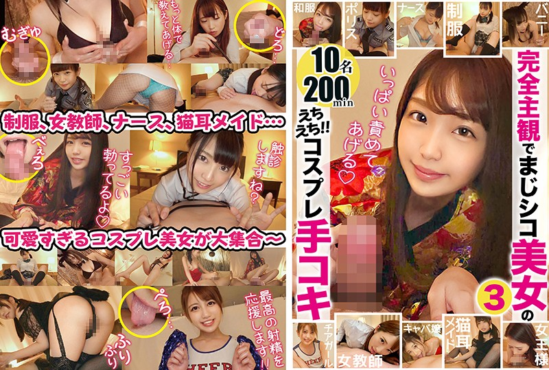 FCH-063 porn streaming Yui Natsuhara Haruka Takami (For Streaming Editions) Total POV Angles Of Beautiful Babes Giving Seriously Sexy Nookie!! Cosplay