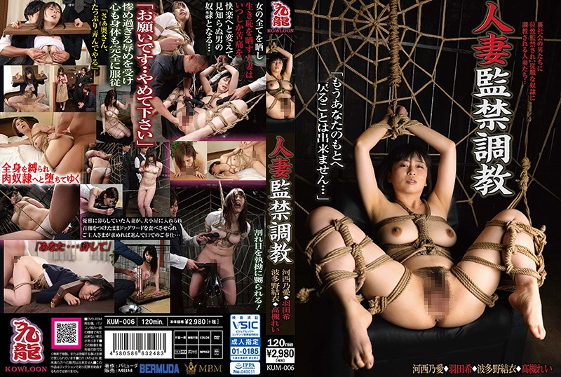 KUM-006 japanese porn hd Married Woman Confinement Breakign In – Noai Kawanishi, Nozomi Haneda Yui Hatano Rei Takatsuki