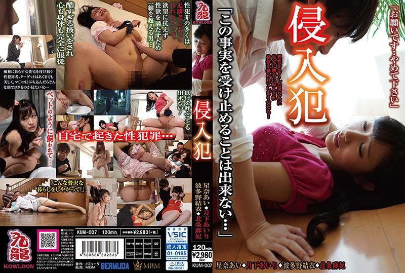 KUM-007 xxx movie Intruder Ai Hoshina, Airi Tsukishita Yui Hatano Maki Hojo