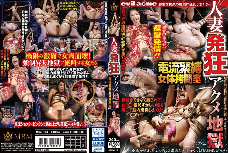 MBM-161 jav sex Married Woman Orgasm Hell – Electric S&M Room