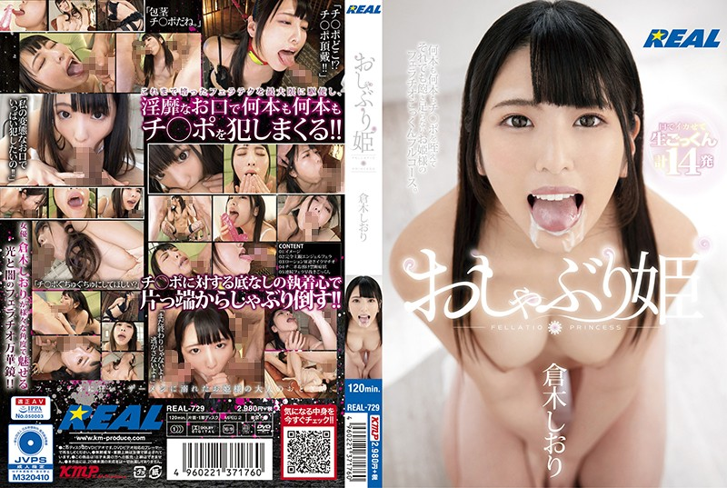 REAL-729  Sucking Princess – Shiori Kuramoto