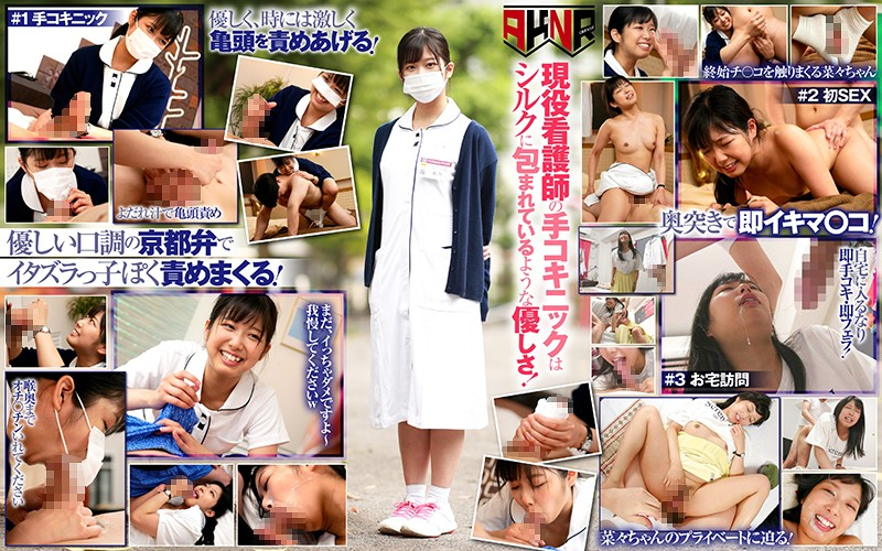 AKDL-050 free asian porn Nana Maeno Amateur Nana-san Is A Nurse Who Can't Get Rid Of Her Kyoto Dialect; This Is Her First Penis