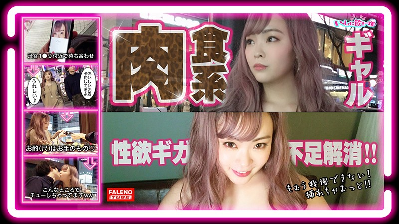 FTBL-003 japanese adult video Super Giga Satisfaction For Sexual Frustrations!! A Meat-Eating Gal Has Cum! She's Got A Great