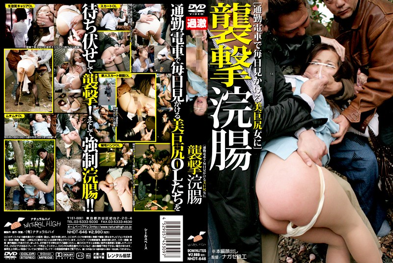 NHDT-646 japanese sex movies To The Beautiful Big Ass That I See Everyday On The Molester Train Enema Attack
