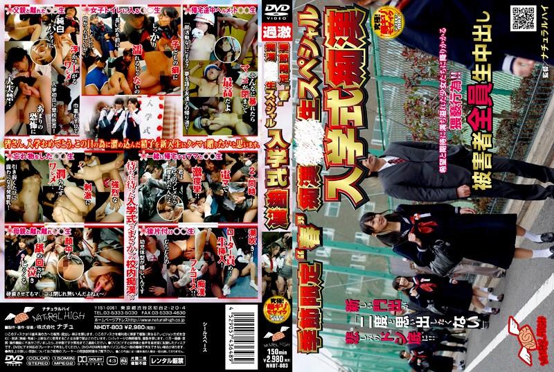 NHDT-803 porn asian Spring Limited. Student Molesters Special. Enrollment Ceremony Molester.