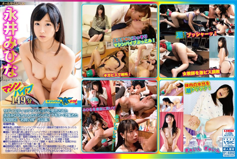 ONNA-011 jav best Mihina Nagai Machine Vibe Works Collection