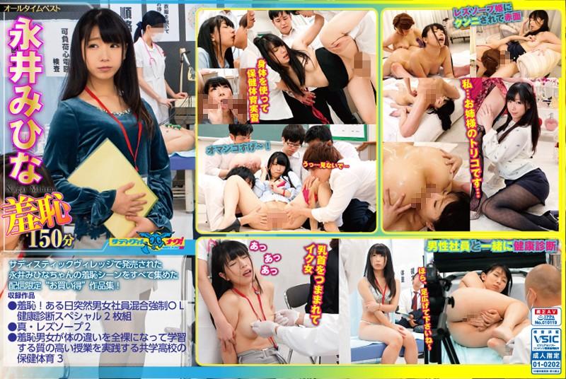 ONNA-012 hot jav Collection Of Mihina Nagai's Shameful Works