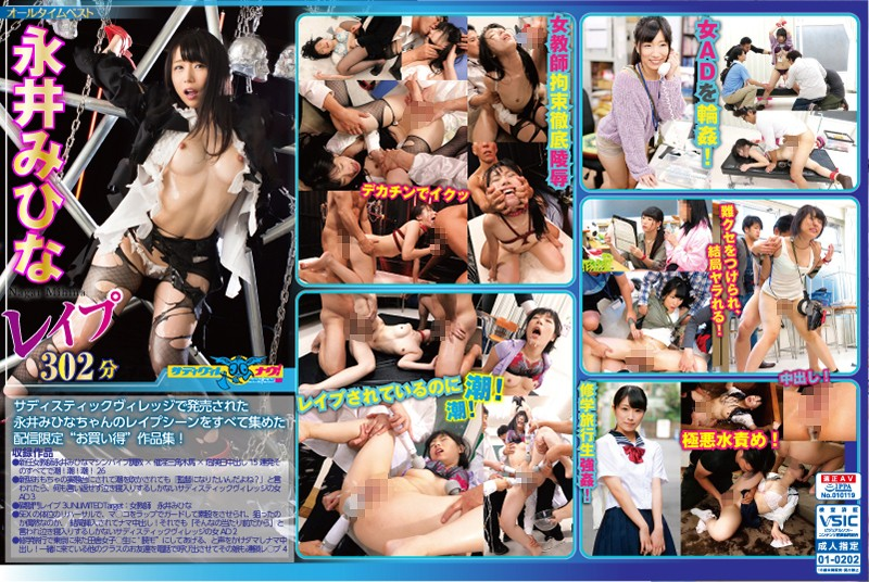 ONNA-013 japanese sex videos Miina Nagai, Rough Sex Works Collection