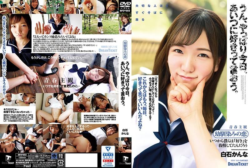 BFD-002 JavSeen Today's The Day I'll Tell Her I Love Her. Kanna Shiraishi