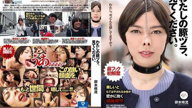 NHD-002 free asian porn movies Look At My Shaved Pussy. Saryu Usui