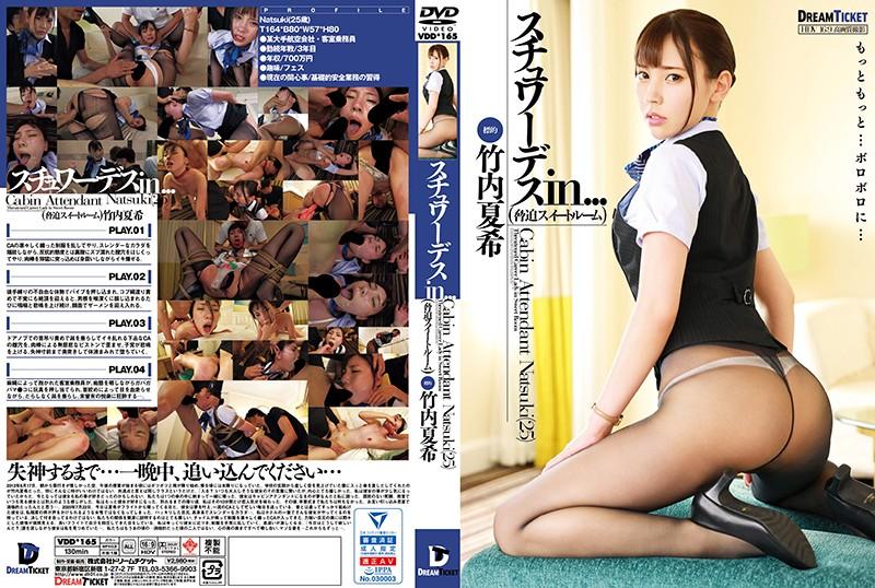 VDD-165 hot jav Stewardess In… (Coercion Suite) Natsuki Takeuchi