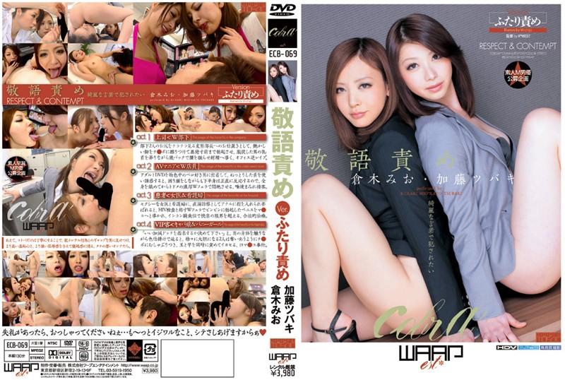 ECB-069 top jav Polite Play ver. Double Play Tsubaki Kato Mio Kuraki