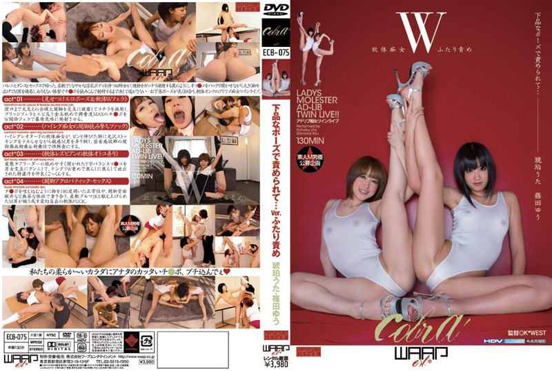 ECB-075 JavFun Fucked in a Dirty Pose… Double Violation Edition Starring Uta Kohaku and Yu Shinoda