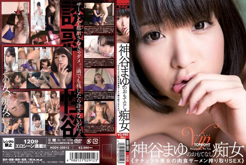 HODV-20912 watch jav online Nympho At Your Service Mayu Kamiya