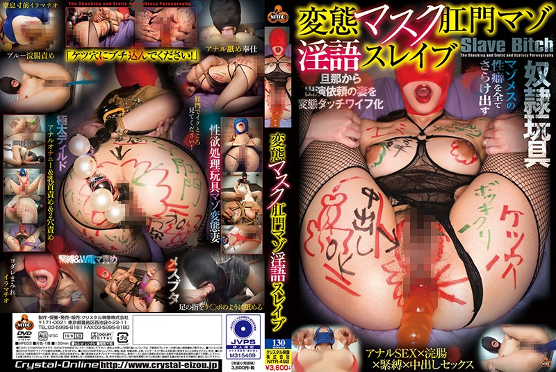NITR-492 japanese porn A Masochistic Pervert In A Mask Talks Dirty