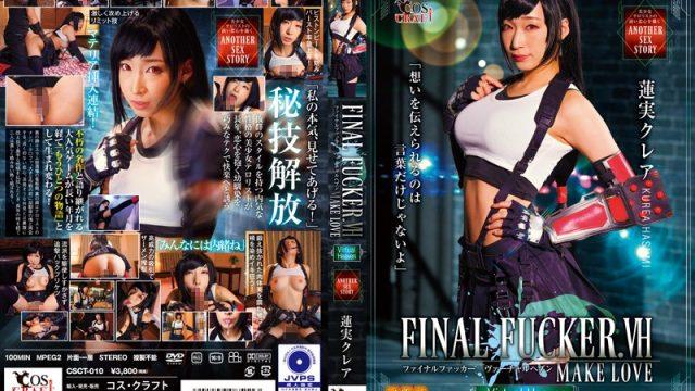 CSCT-010 jav video FINAL FUCKER.VH MAKELOVE Kurea Hasumi