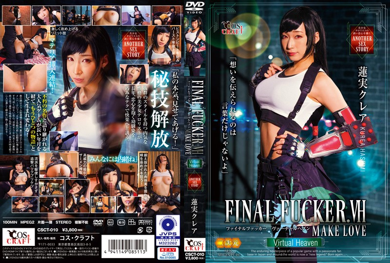 CSCT-010 jav video FINAL FUCKER.VH MAKELOVE Kurea Hasumi