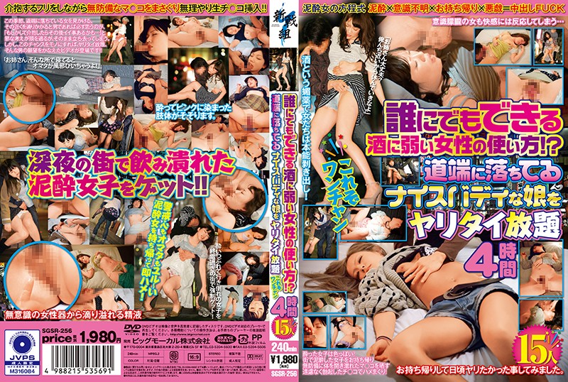 SGSR-256 javporn How To Use A Strong Woman – Directions Anybody Can Use!? We Met This Girl With A Nice Body On The