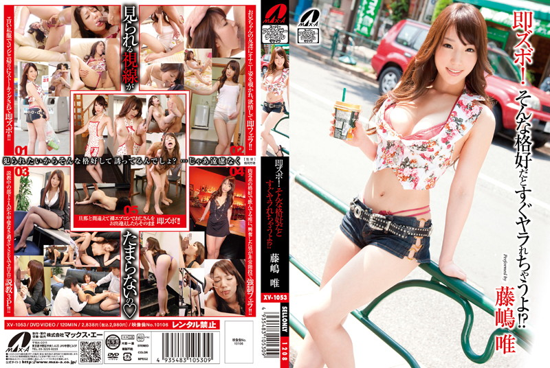 XV-1053 best jav Insta Fuck! With Those Clothes You're Gonna Get Fucked Quick?! Yui Fujishima