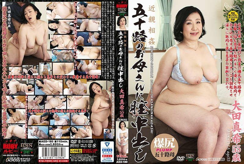 AED-180 jav Family Affair: Filling My 50-Something Stepmother's Cunt With Cum: Maki Oota