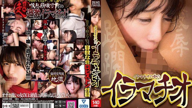 AGMX-050 streaming sex movies A Deep Throat Among Deep Throats