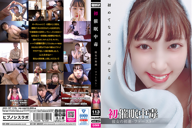 ANX-127 japanese adult video First Seduction, Girlfriend's First Squirt – Sara Kagami