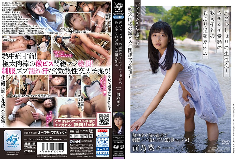 APAK-184 hot jav Nana Maeno Sweat Drenched Raw Fuck! Thick Doll Faced S*****t Stays Over For A Fucking Summer Vacation Nana