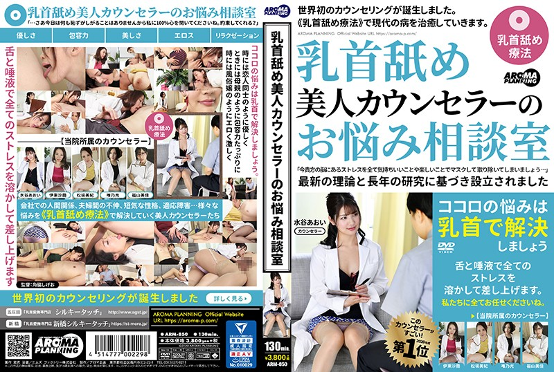 ARM-850 download jav In The Consultation Room With A Beautiful Nipple-Licking Counselor