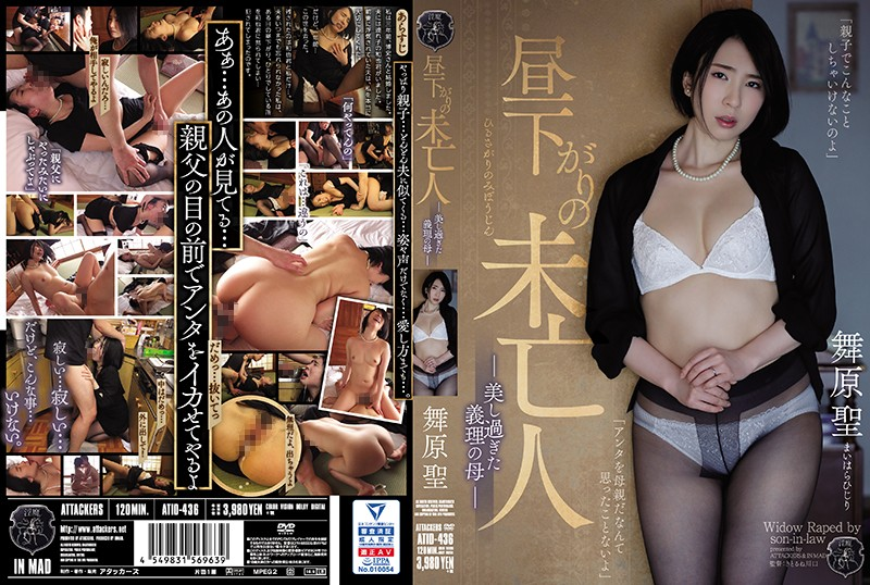 ATID-436 watch jav A Widow In The Afternoon An Excessively Beautiful Mother-In-Law Hijiri Maihara