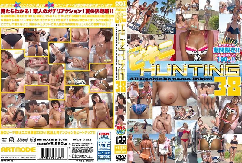 ATMD-225  Bikini Hunting 38