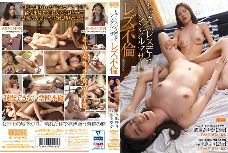 AUKG-494 VJav A Sex-Deprived Young Wife And Single Mother Commit Lesbian Adultery Yuri Sasahara Ayaka Muto