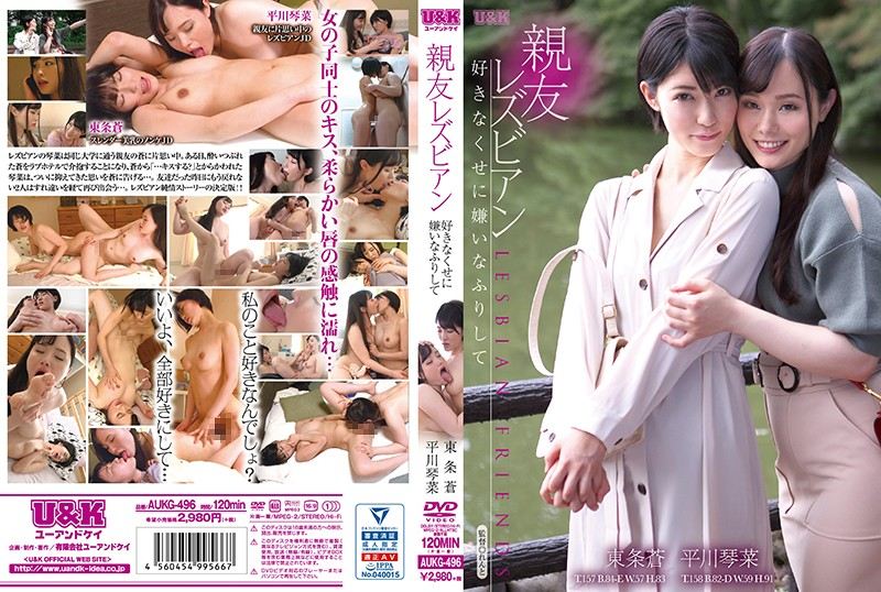 AUKG-496 jav watch online Aoi Tojo Kotona Hirakawa Best Friends The Lesbian Series – They Love Each Other, But Pretend To Hate Each Other – Aoi Tojo