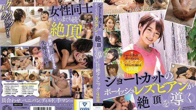 BBSS-032 JavGuru Mao Hamasaki Misaki Honda A Lesbian Series Featuring Boyish Girls With Short Hair Who Will Lead You To Orgasmic Pleasures With