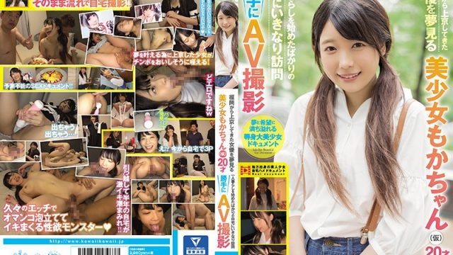 CAWD-124  Moka-chan (Not Her Real Name) Is A Beautiful Girl Who Came To Tokyo From Fukuoka With Dreams Of