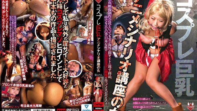 CMF-052 javtube A Female Cosplay Big Tits Anime Screenwriter Rin Hayama