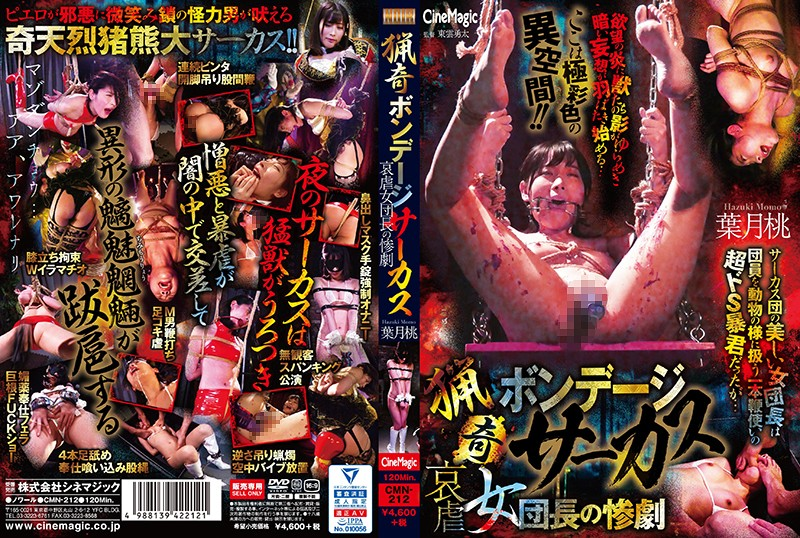 CMN-212 javguru Strange Bondage Circus The Tragedy Of The Female Leader Momo Hazuki