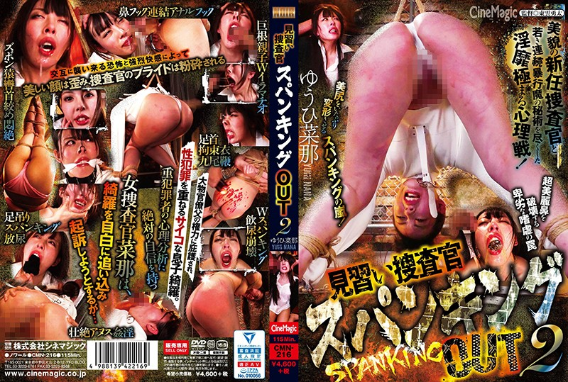 CMN-216 japanese porn tube An Investigator-In-Training Gets A Good Spanking OUT 2 Nana Yuhi